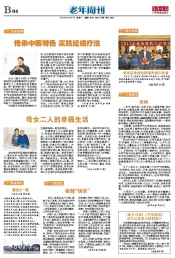 深圳长青老龄大学_2013中国老龄人口