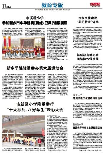市实验小学参加新乡市中华经典 诗经 卫风 诵读展演