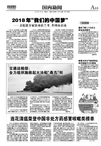 """2018年""""我们的中国梦"""""""